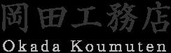 okadakoumuten_logo